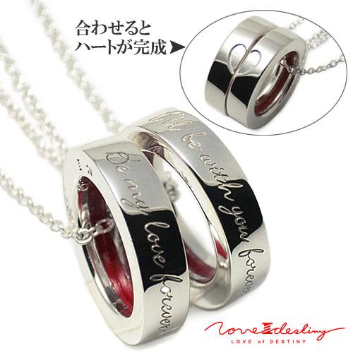 ペアネックレス シルバー LOVE of DESTINY 運命の愛 二人の絆 赤い本物の糸が入ったシルバーネックレス 刻印可能 合わせるとハート LODN-033EP
