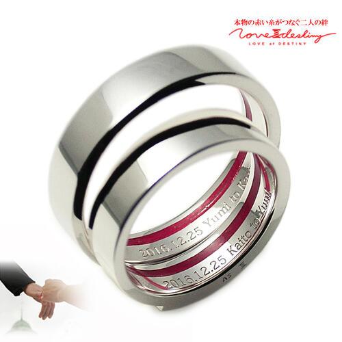ペアリング 指輪 LOVE of DESTINY 運命の愛 絆 内側に刻印が出来る ペアシルバーリング刻印可能 刻印無料 赤い本物の糸 インフィニティ 無限大 平打ち シンプLODR-042EP