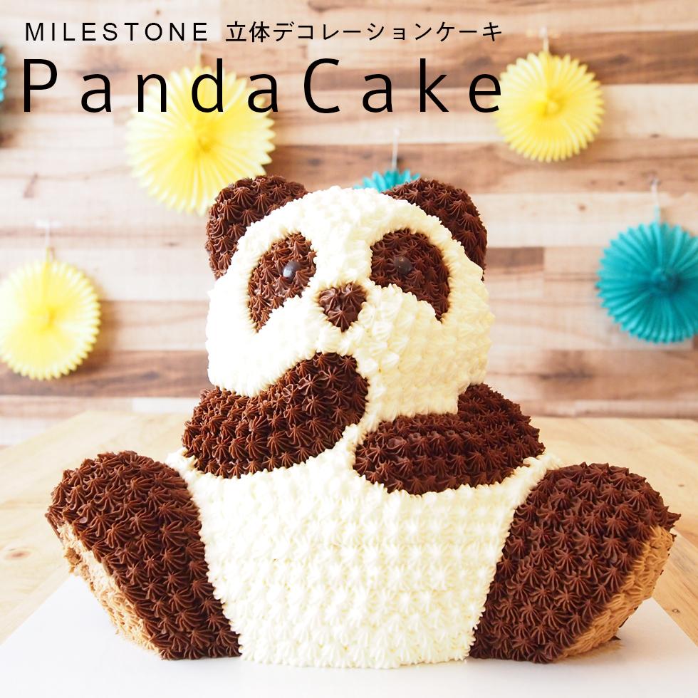 ビッグパンダケーキバースデーケーキ 誕生日 キャラクター パンダケーキ サプライズ 立体ケーキ デコレーションケーキ 誕生日パーティー