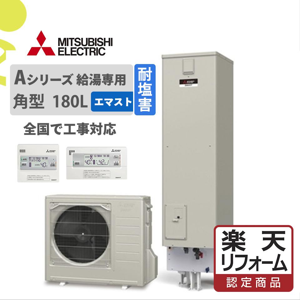 【リフォーム認定商品】SRT-N182D-BS 三菱Aシリーズ給湯専用 角型 180L 耐塩害(エマスト付) エコキュート工事費込み!全国対応!リモコンセット,給湯器,給湯専用