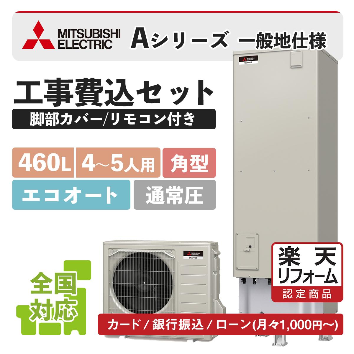 三菱Aシリーズ エコオート角型 460L:4~5人用 リフォーム認定商品 日本全国工事対応 エコキュートは交換工事費込みのミライトスマイナビにお任せください SRT-C465 エコオート エコキュート工事費込み 海外並行輸入正規品 角型 セミオート リモコン 給湯器 高い素材 全国対応 脚部カバーセット 460L