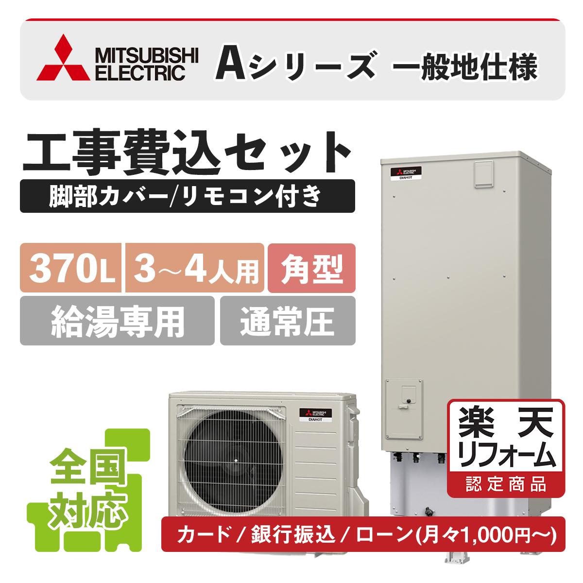 【リフォーム認定商品】SRT-N374|三菱Aシリーズ給湯専用 角型 370L|エコキュート工事費込み!全国対応!リモコンセット,給湯器,給湯専用