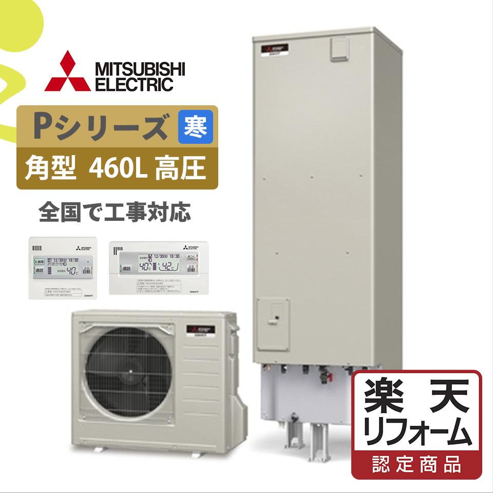 【リフォーム認定商品】SRT-PK464UBD 三菱Pシリーズ 角型 460L 寒冷地 エコキュート工事費込み!全国対応!リモコンセット,給湯器,フルオート,ハイパワー