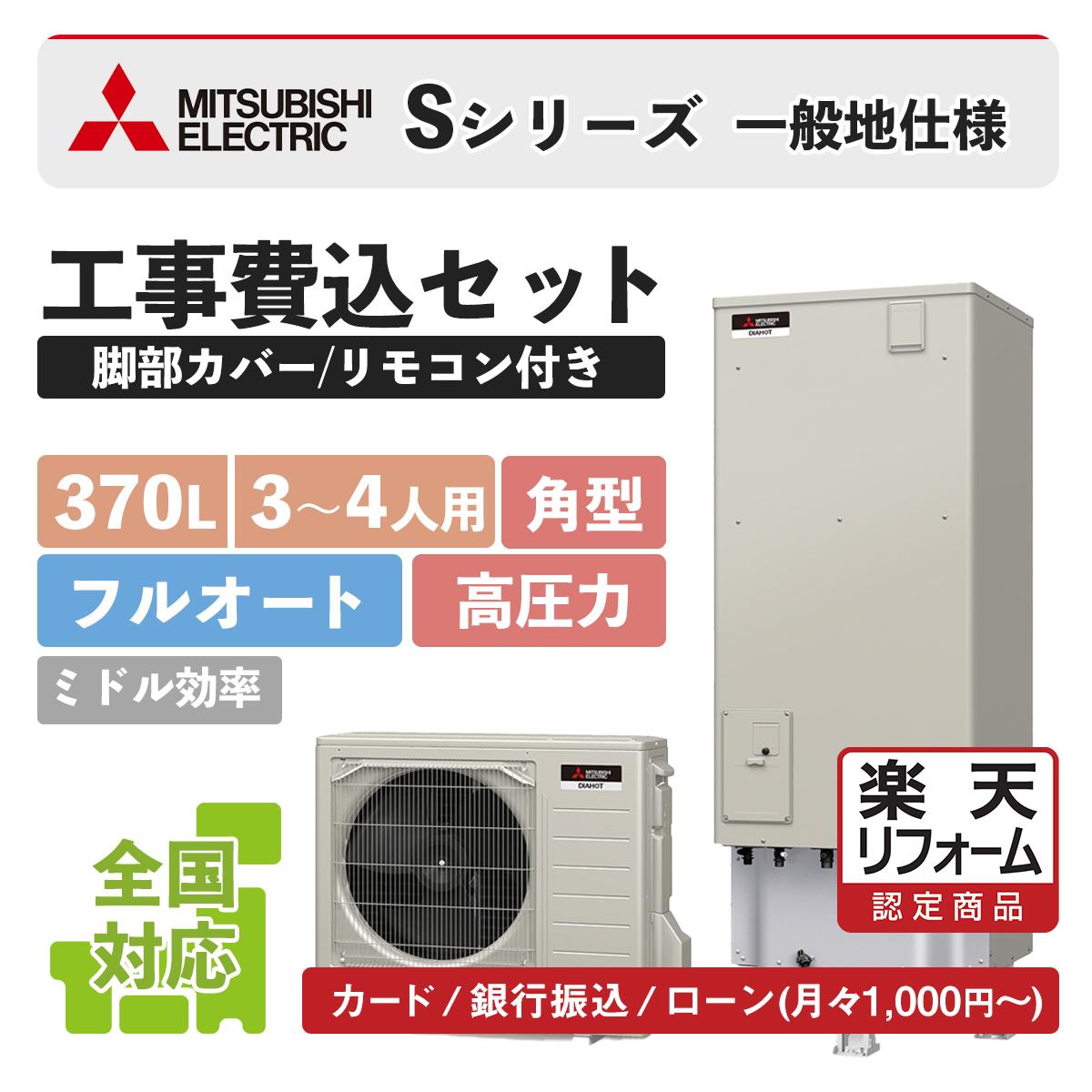 【リフォーム認定商品】SRT-S374UA 三菱Sシリーズ 高圧角型ミドル効率 370L エコキュート工事費込み!全国対応!リモコンセット,給湯器,フルオート,ハイパワー