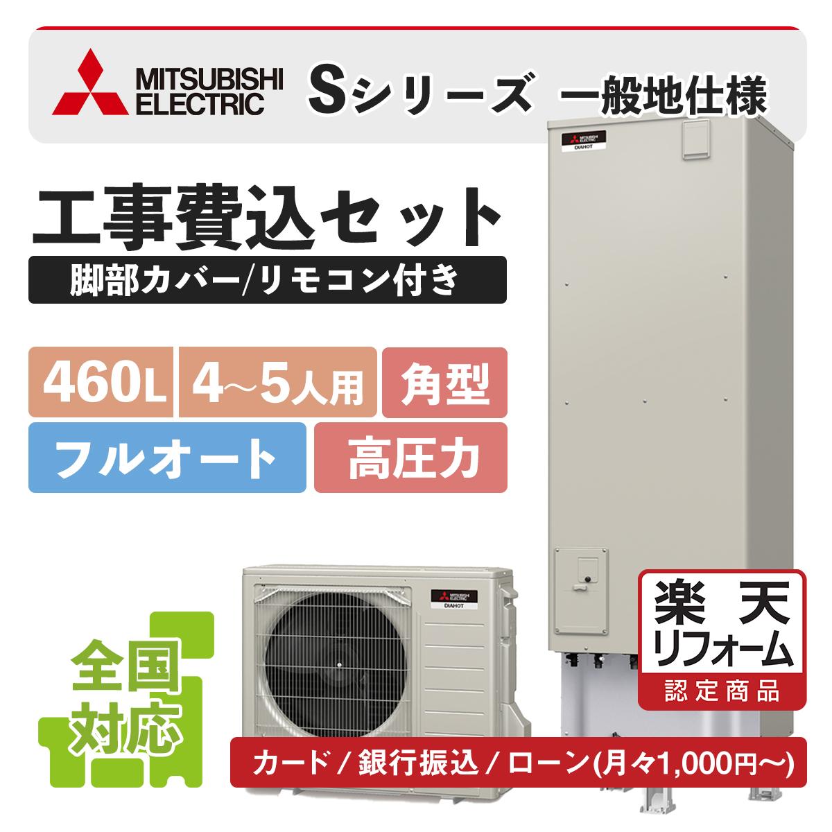【リフォーム認定商品】SRT-S464U|三菱Sシリーズ 角型 460L|エコキュート工事費込み!全国対応!リモコンセット,給湯器,フルオート,ハイパワー