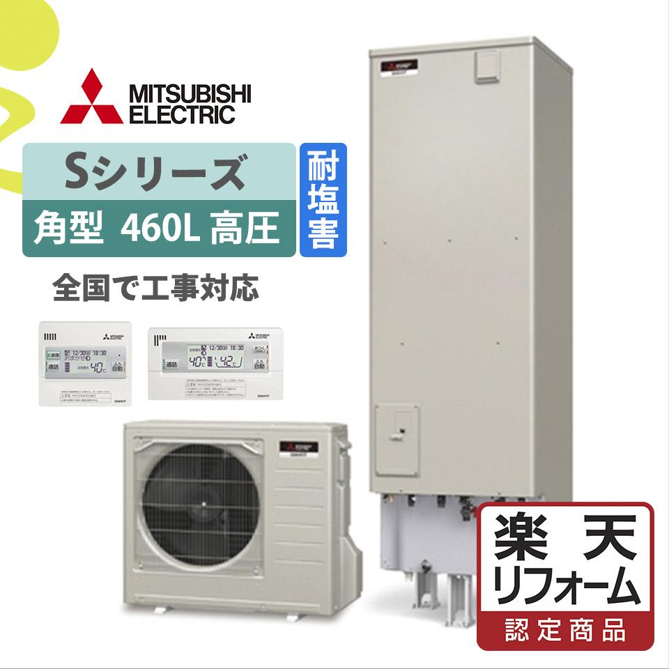 【リフォーム認定商品】SRT-S464U-BS 三菱Sシリーズ 角型 460L 耐塩害仕様 エコキュート工事費込み!全国対応!リモコンセット,給湯器,フルオート,ハイパワー