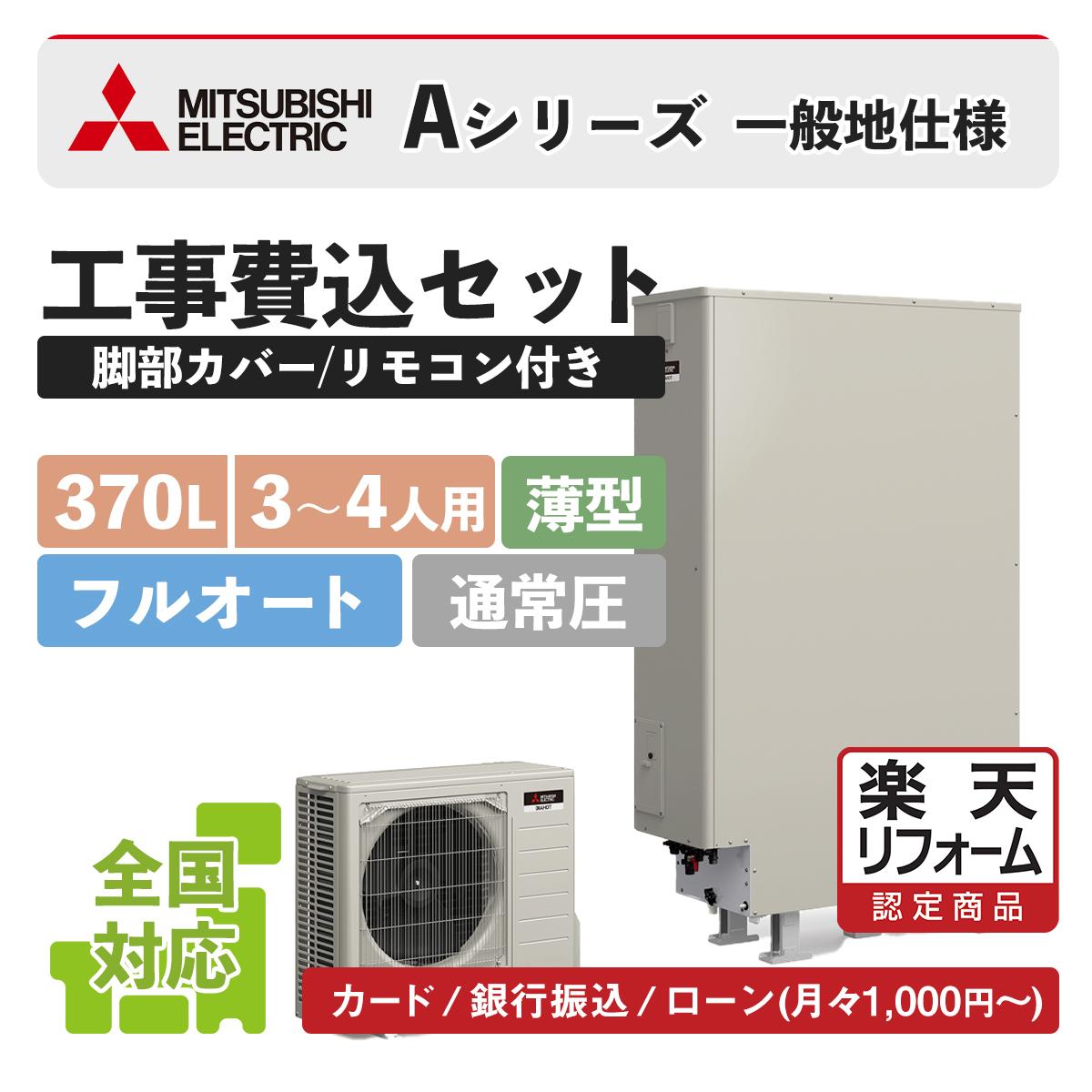 【リフォーム認定商品】SRT-W374Z|三菱Aシリーズ フルオート 薄型 370L|エコキュート工事費込み!全国対応!リモコンセット,給湯器,