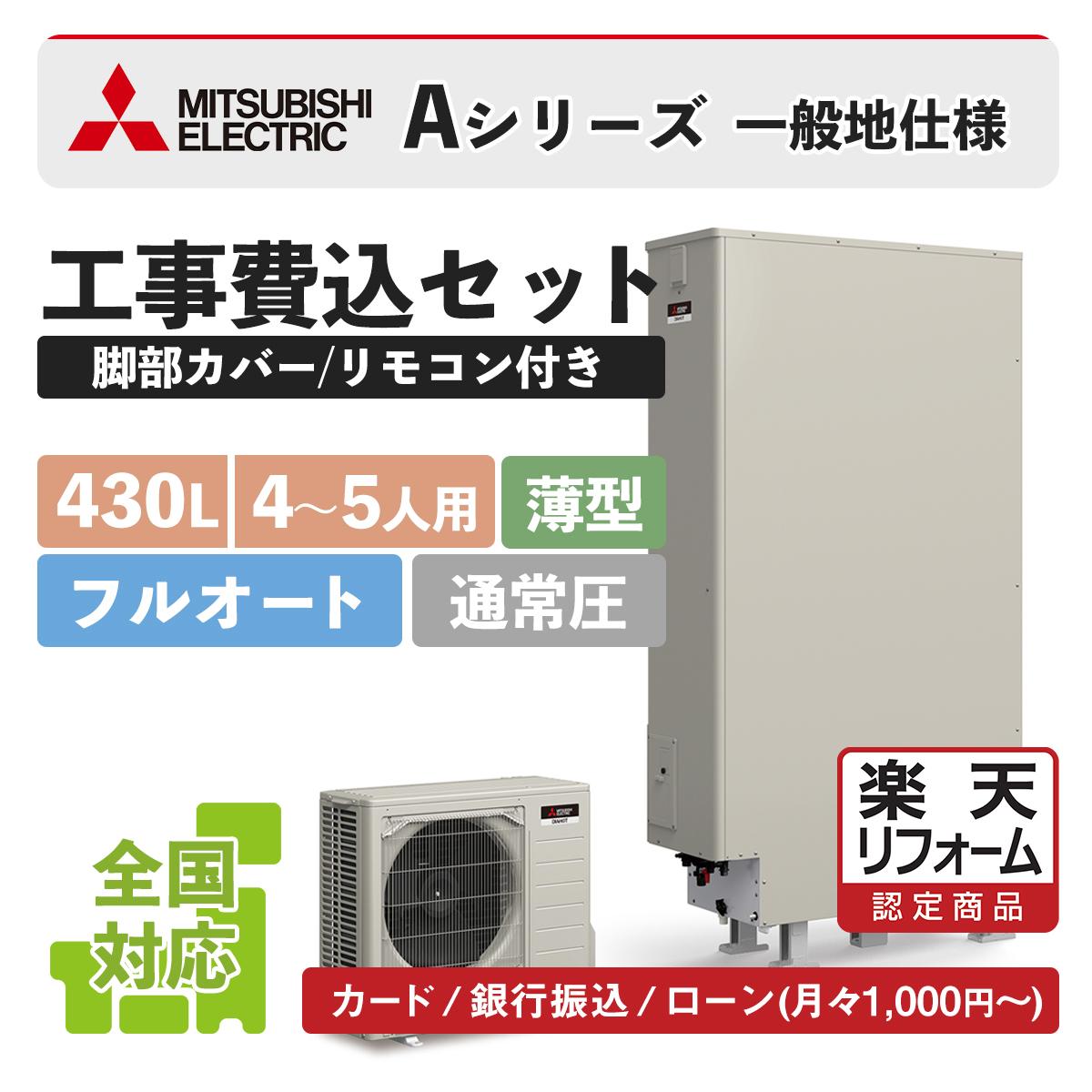【リフォーム認定商品】SRT-W434Z|三菱Aシリーズ フルオート 薄型 430L|エコキュート工事費込み!全国対応!リモコンセット,給湯器,フルオート