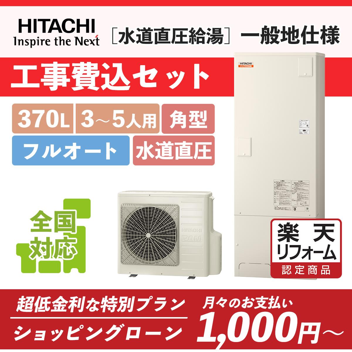 【リフォーム認定商品】BHP-F37RD|水道直圧給湯 角型 370L|エコキュート工事費込み!全国対応!リモコンセット,給湯器,フルオート