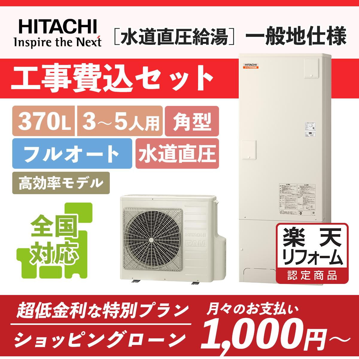 【リフォーム認定商品】BHP-FV37SD|水道直圧 高効率モデル 370L|エコキュート工事費込み!全国対応!リモコンセット,給湯器,フルオート
