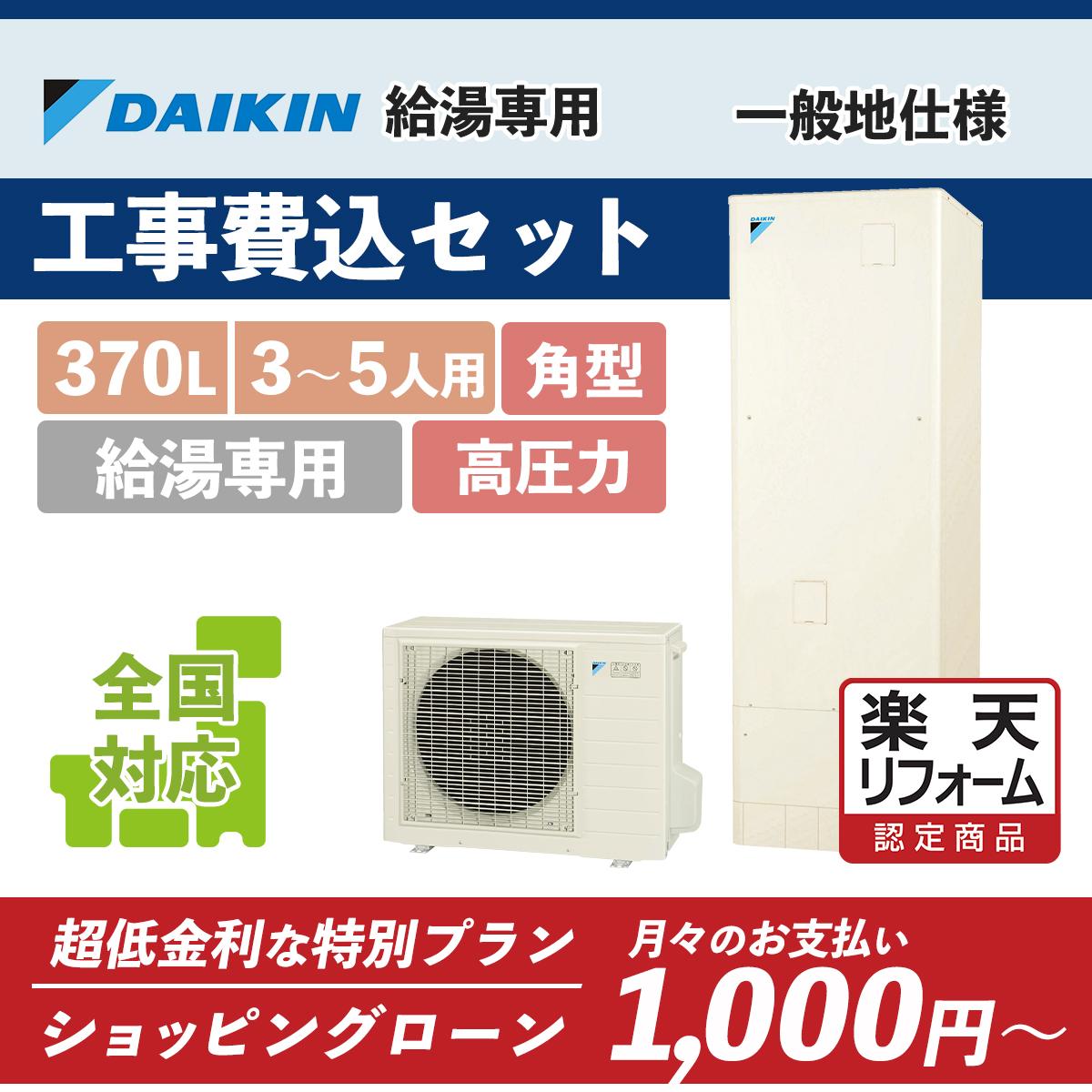 【リフォーム認定商品】EQ37UV ダイキン 角型 370L エコキュート工事費込み!全国対応!リモコンセット,給湯器,交換工事費込み,給湯専用,DAIKIN,高圧