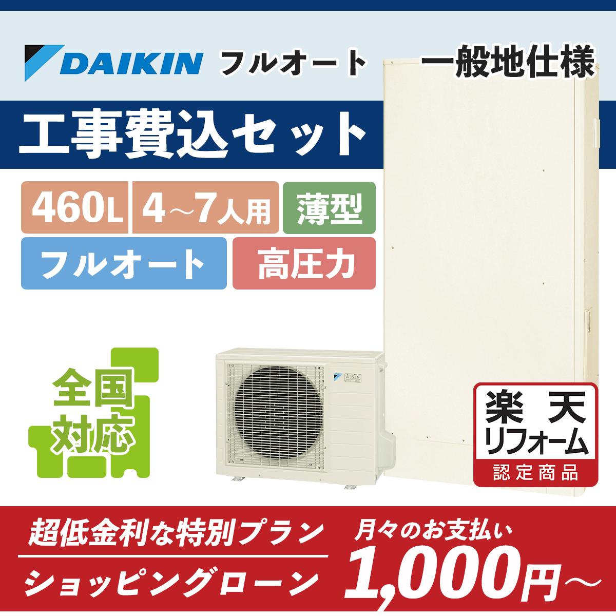 【リフォーム認定商品】EQ46UFTV|ダイキン 薄型 460L|エコキュート工事費込み!全国対応!リモコンセット,給湯器,パワフル高圧フルオート,DAIKIN