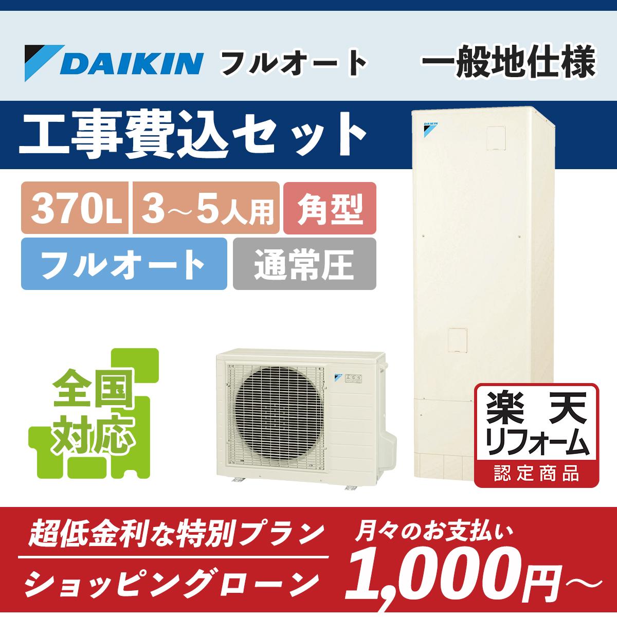 【リフォーム認定商品】EQN37UFV|ダイキン 角型 370L|エコキュート工事費込み!全国対応!リモコンセット,給湯器,フルオート,DAIKIN