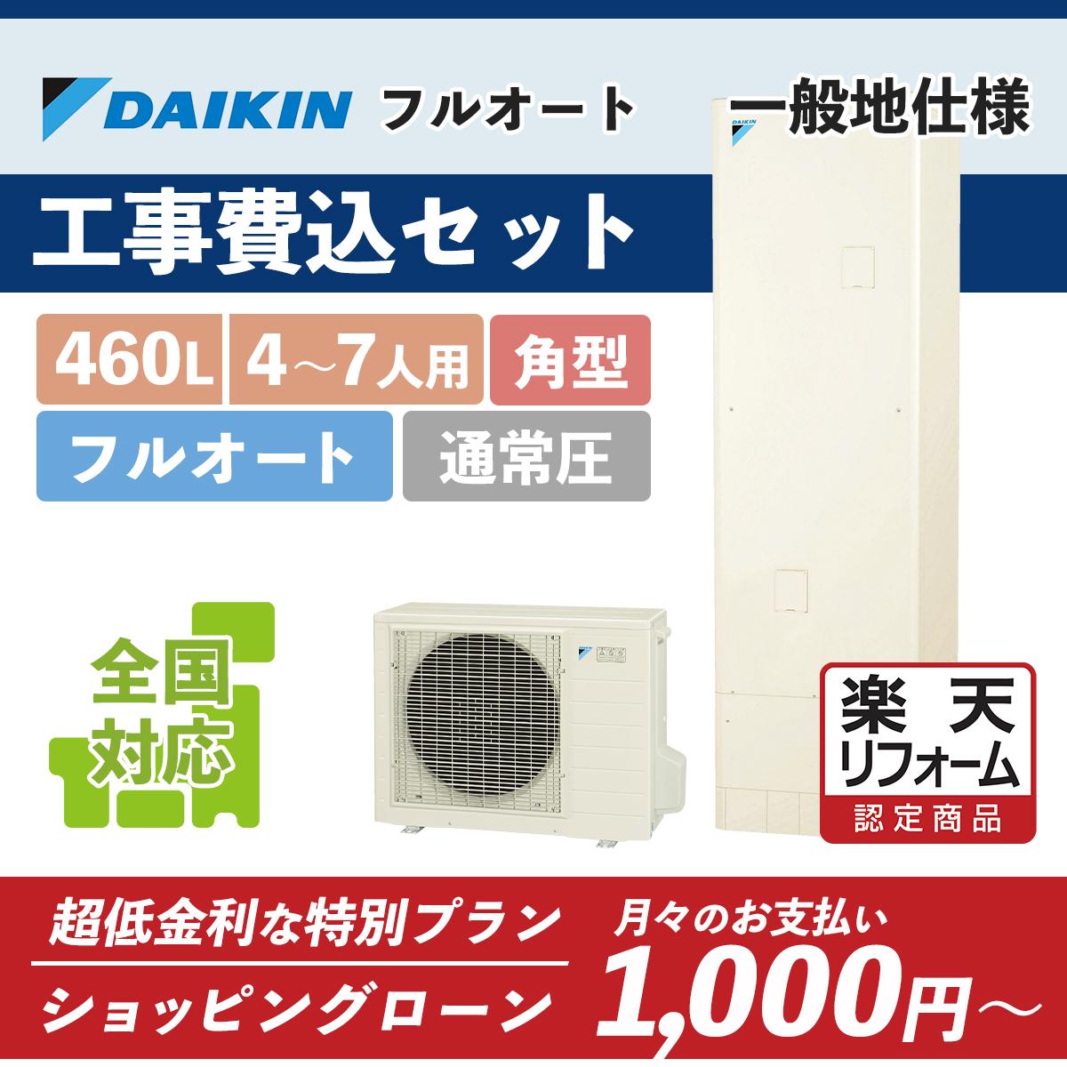 【リフォーム認定商品】EQN46UFV|ダイキン 角型 460L|エコキュート工事費込み!全国対応!リモコンセット,給湯器,フルオート,DAIKIN