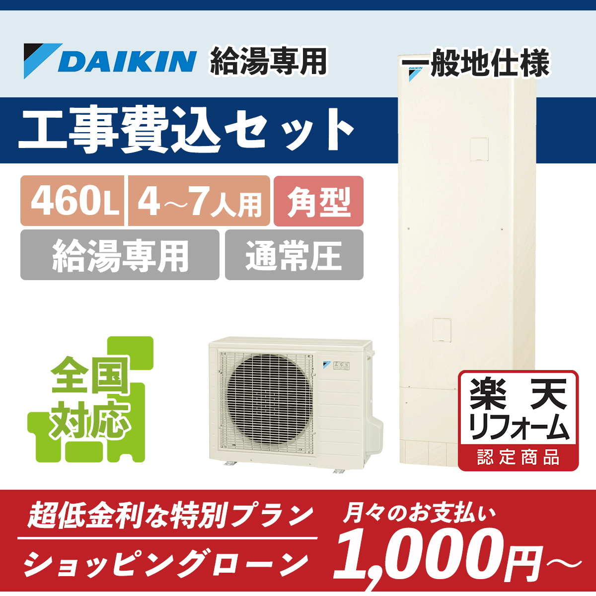 【リフォーム認定商品】EQN46UV|ダイキン 角型 高圧 給湯専用 460L|エコキュート工事費込み!全国対応!リモコンセット,給湯器,交換工事費込み,給湯専用,DAIKIN
