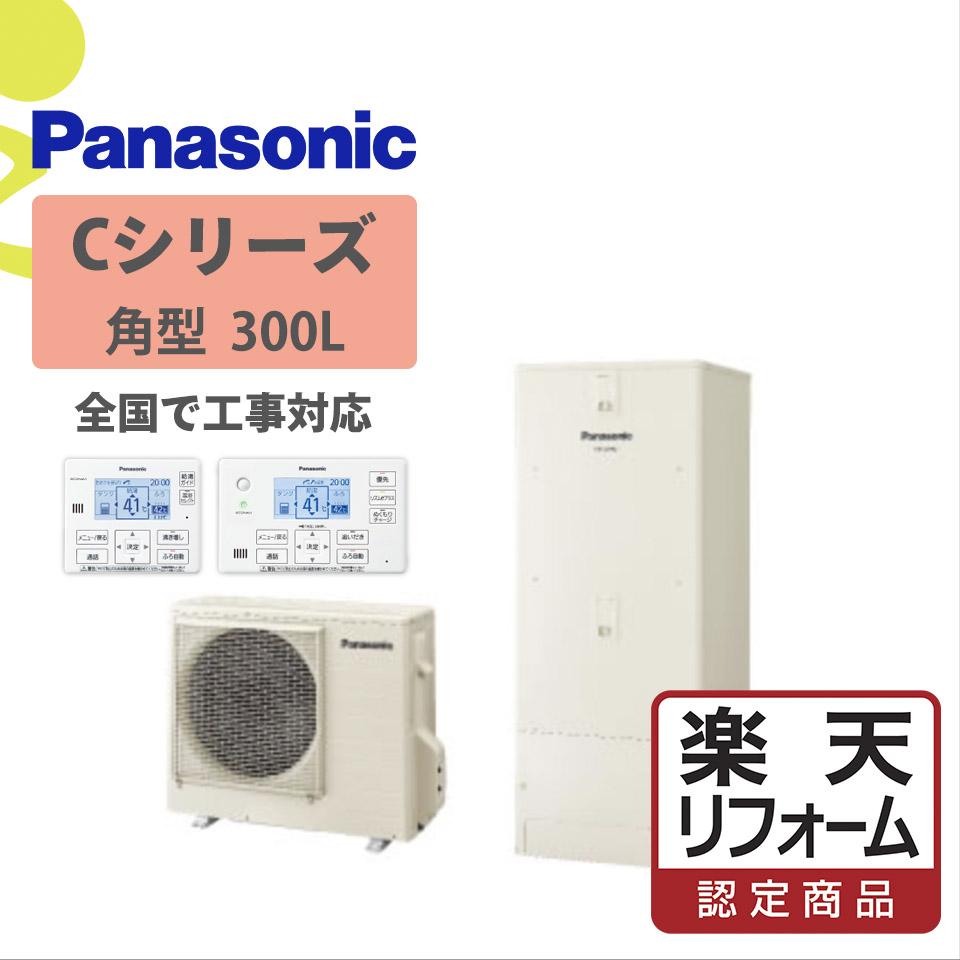【リフォーム認定商品】HE-C30HQS パナ Cシリーズ 角型 300L エコキュート工事費込み!全国対応!リモコンセット フルオート 給湯器 パナソニック Panasonic コンパクト
