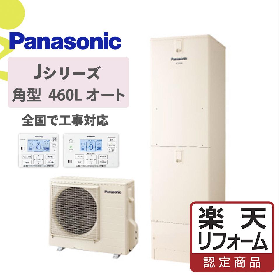 【リフォーム認定商品】HE-J46JSS|パナJシリーズ角型 460L|エコキュート工事費込み!全国対応!リモコンセット 給湯器 セミオート パナソニック Panasonic