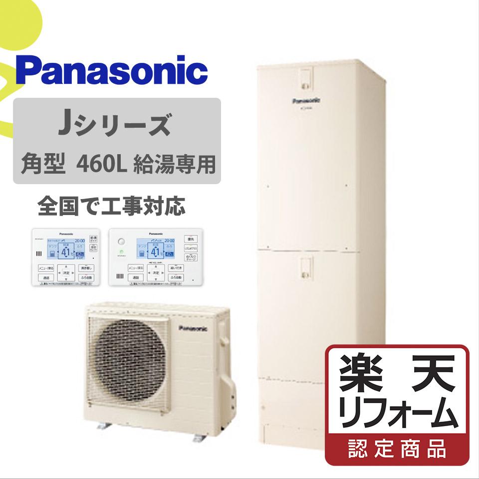 【リフォーム認定商品】HE-J46JZS|パナ Jシリーズ 角型 460L|エコキュート工事費込み!全国対応!リモコンセット 給湯器 給湯専用 パナソニック Panasonic