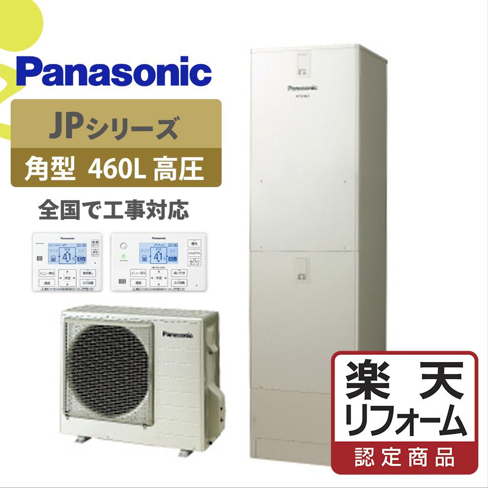 本日10日は最大P32倍【リフォーム認定商品】HE-JPU46JQS|パナJPシリーズ高圧角型 460L|エコキュート工事費込み!全国対応!リモコンセット,給湯器,フルオート,パナソニック,Panasonic