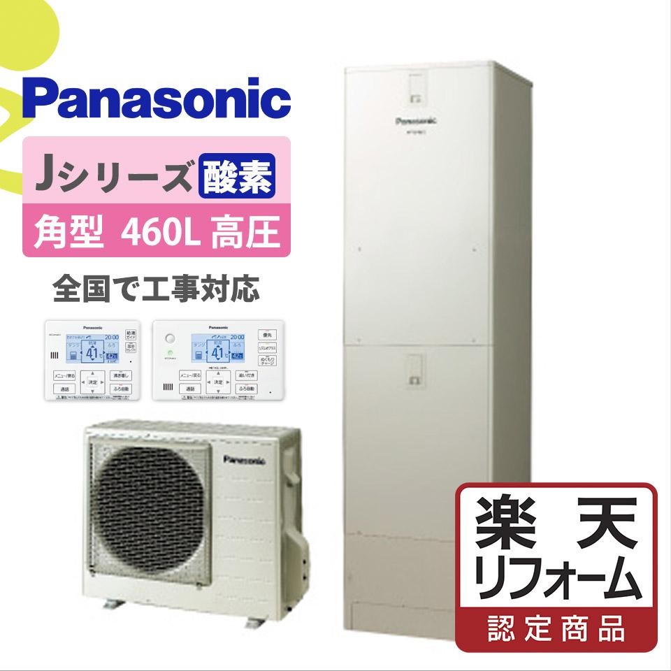 本日10日は最大P32倍【リフォーム認定商品】HE-JU46JXS|パナJシリーズ高圧角型 460L|エコキュート工事費込み!全国対応!リモコンセット 給湯器 フルオート パナソニック Panasonic 酸素入浴機能付