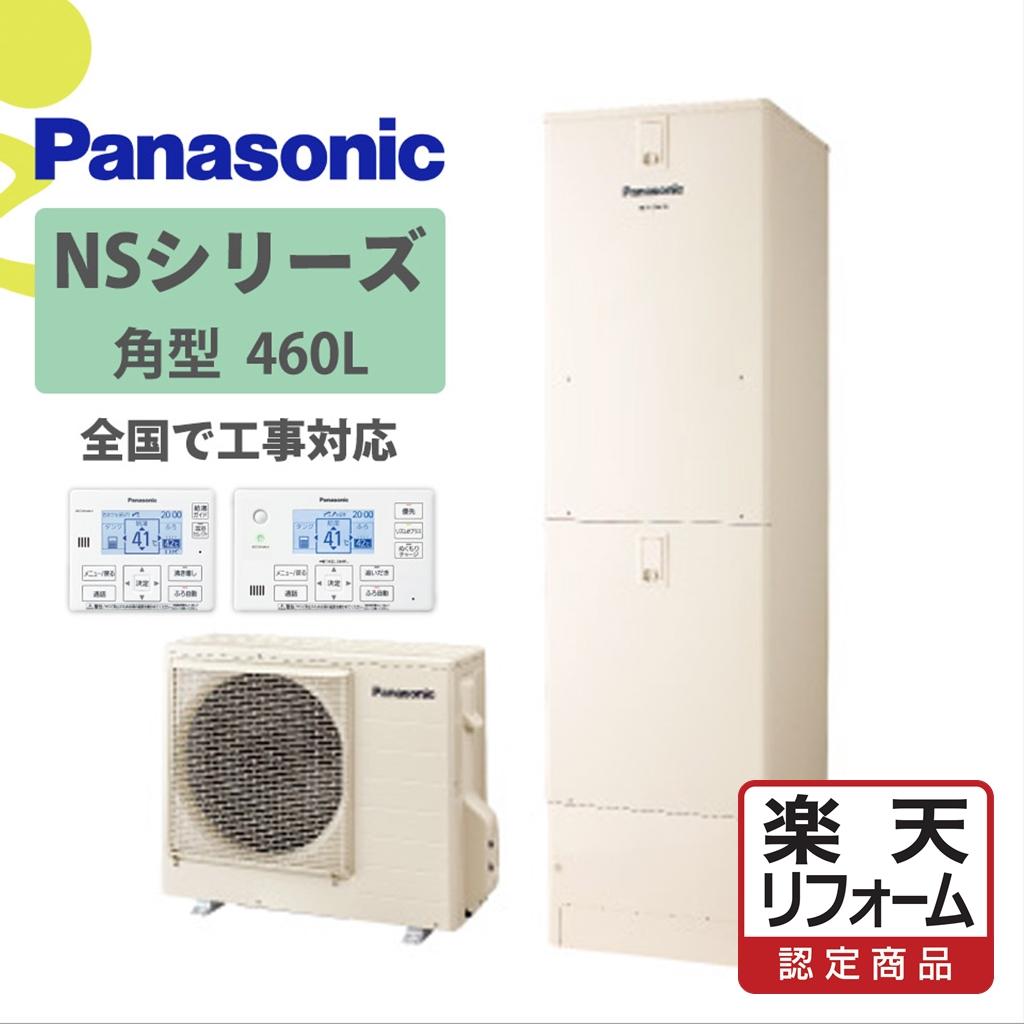 パナNS角型 460L:4~7人用 リフォーム認定商品 期間限定お試し価格 日本全国工事対応 エコキュートは交換工事費込みのミライトスマイナビにお任せください プレゼント HE-NS46KQS 460L エコキュート工事費込み 脚部カバーセット 全国対応 フルオート Panasonic 給湯器 リモコン NSシリーズ パナソニック