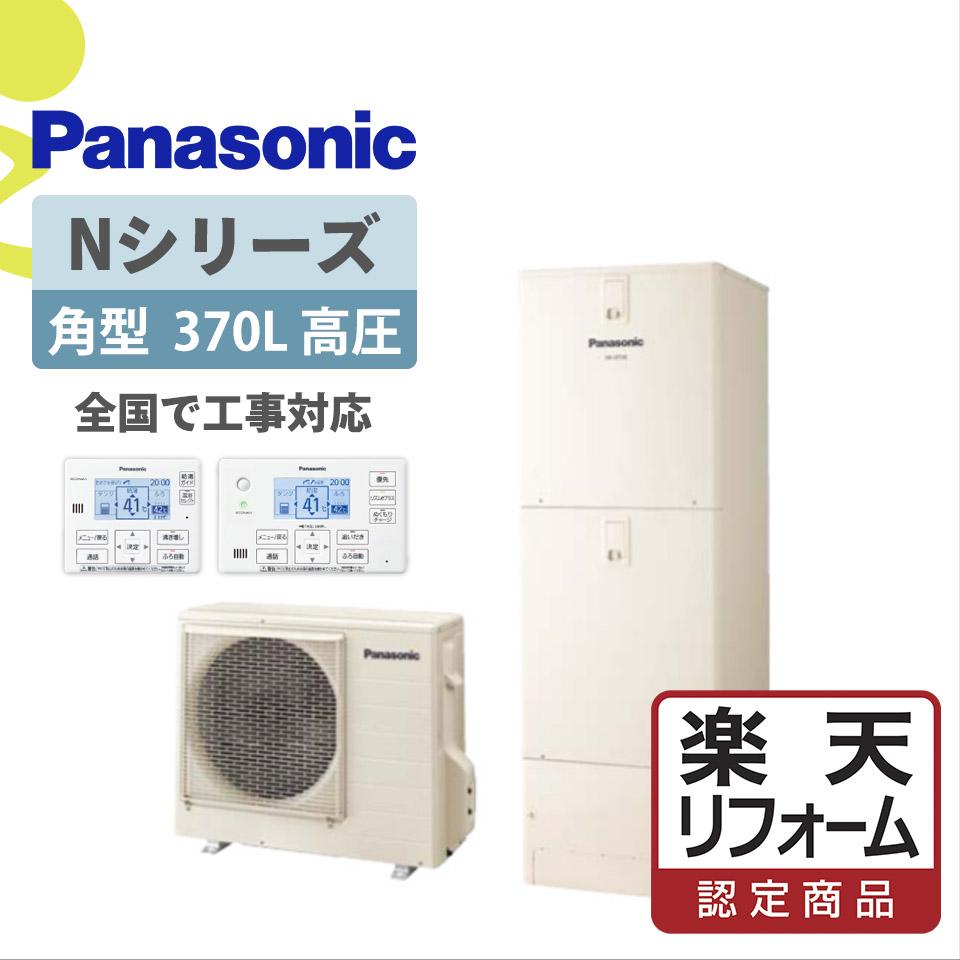 【リフォーム認定商品】HE-NU37JQS|パナNシリーズ高圧角型 370L|エコキュート工事費込み!全国対応!リモコンセット フルオート 給湯器 パナソニック Panasonic パワフル高圧