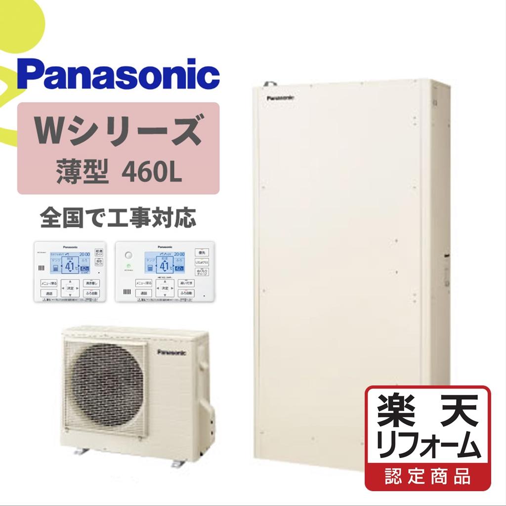 HE-W46HQS パナJシリーズ薄型 460L エコキュート工事費込み!全国対応!リモコンセット,給湯器,フルオート,パナソニック,Panasonic