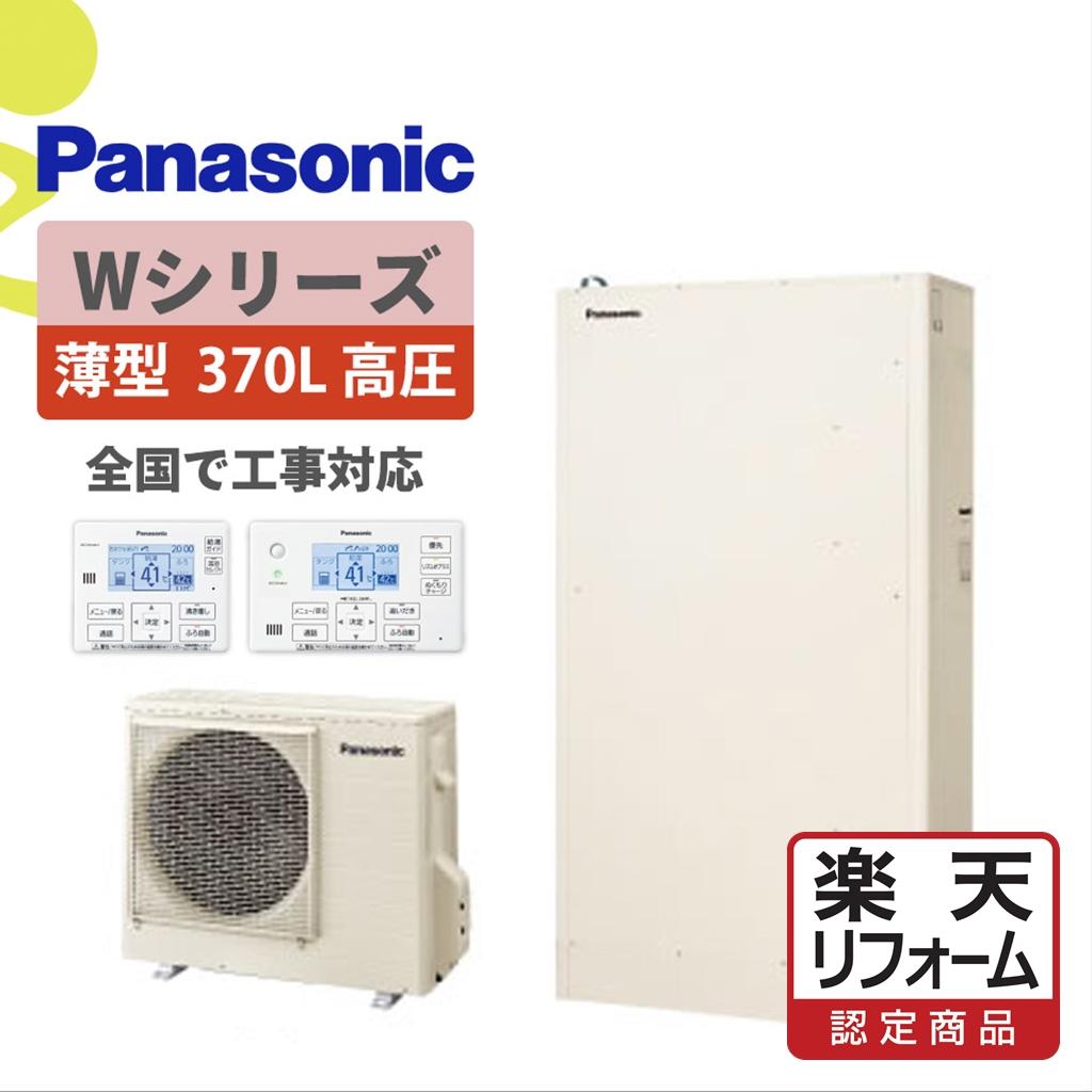 【リフォーム認定商品】HE-WU37HQS|パナWシリーズ高圧薄型 370L|エコキュート工事費込み!全国対応!リモコンセット,パワフル高圧フルオート,給湯器,パナソニック,Panasonic