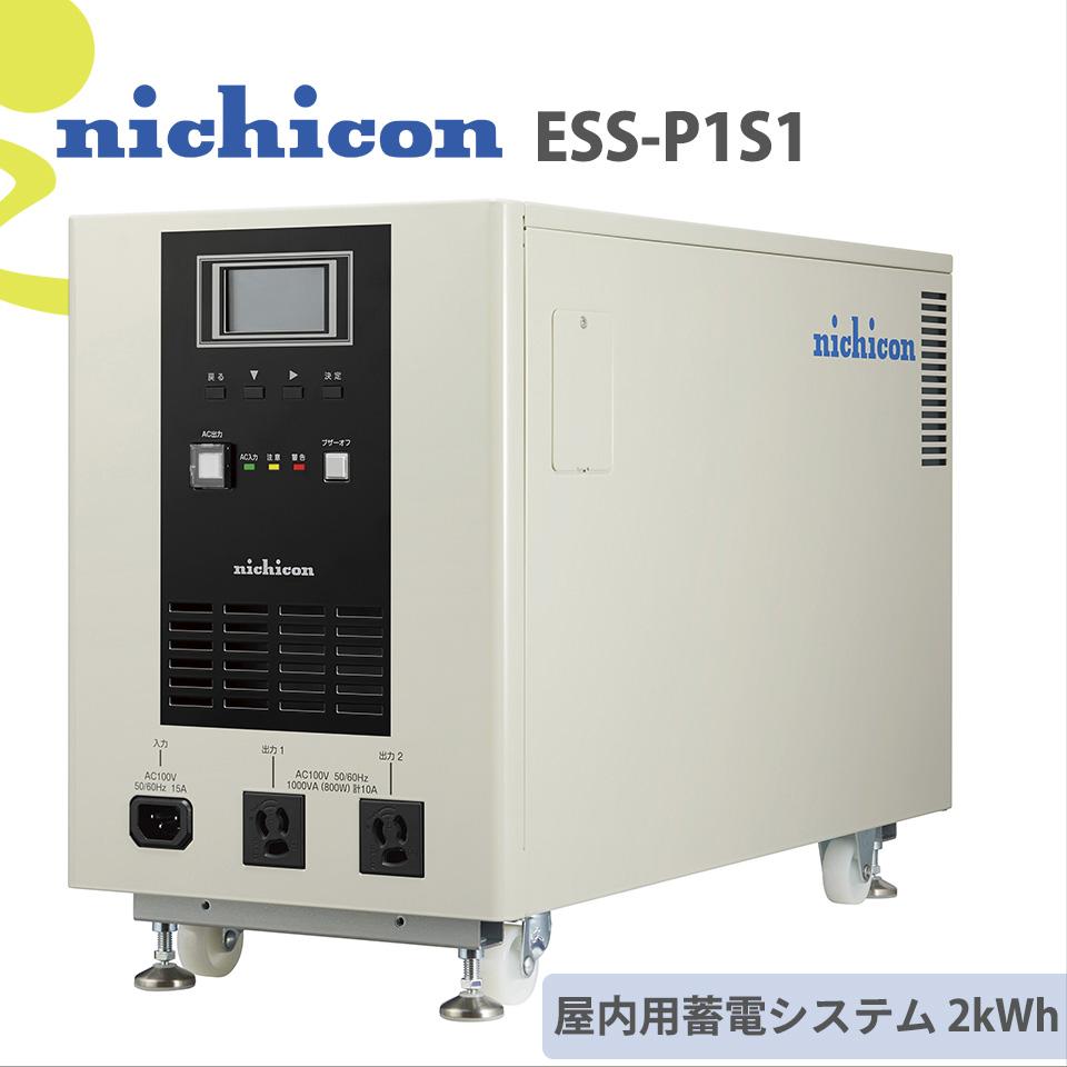 価格問い合せ下さい ポータブル蓄電システム ESS-P1S1 2kWhのnichicon蓄電池!メーカー直送送料込価格!ニチコン,リチウムイオン電池,防災,災害対策,停電対策