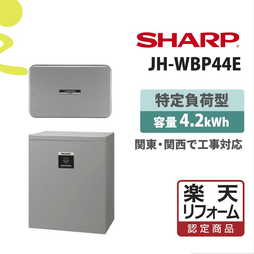 本日10日は最大P32倍【リフォーム認定商品】価格問い合せ下さいJH-WBP44E 基本工事費込み 4.2kWhの屋内外 蓄電池 家庭用 リチウムイオン蓄電池 オール電化 シャープ パワコン5.5kW+JH-WB1621