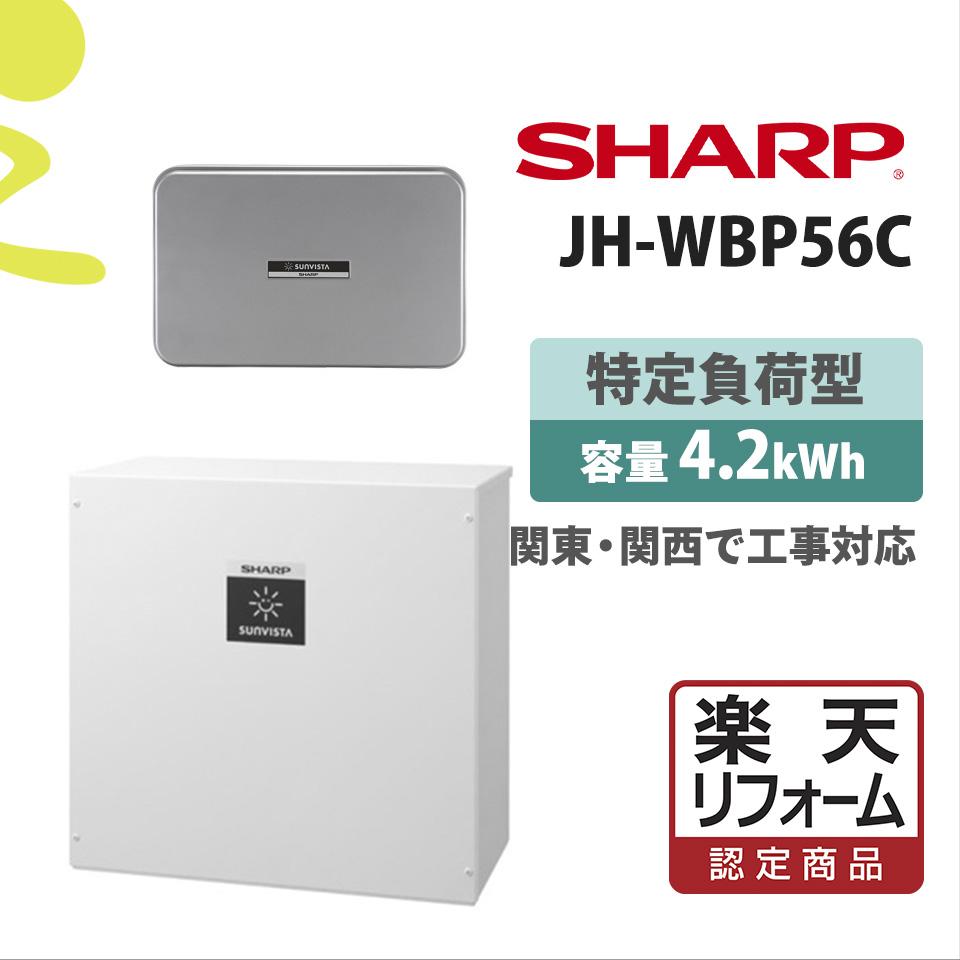 6/1はP最大18倍!!|価格問い合せ下さい【リフォーム認定商品】JH-WBP56C 基本工事費込み 6.5kWhの屋内 蓄電池 家庭用 リチウムイオン蓄電池 オール電化 シャープ パワコン5.5kW+JH-WB1711