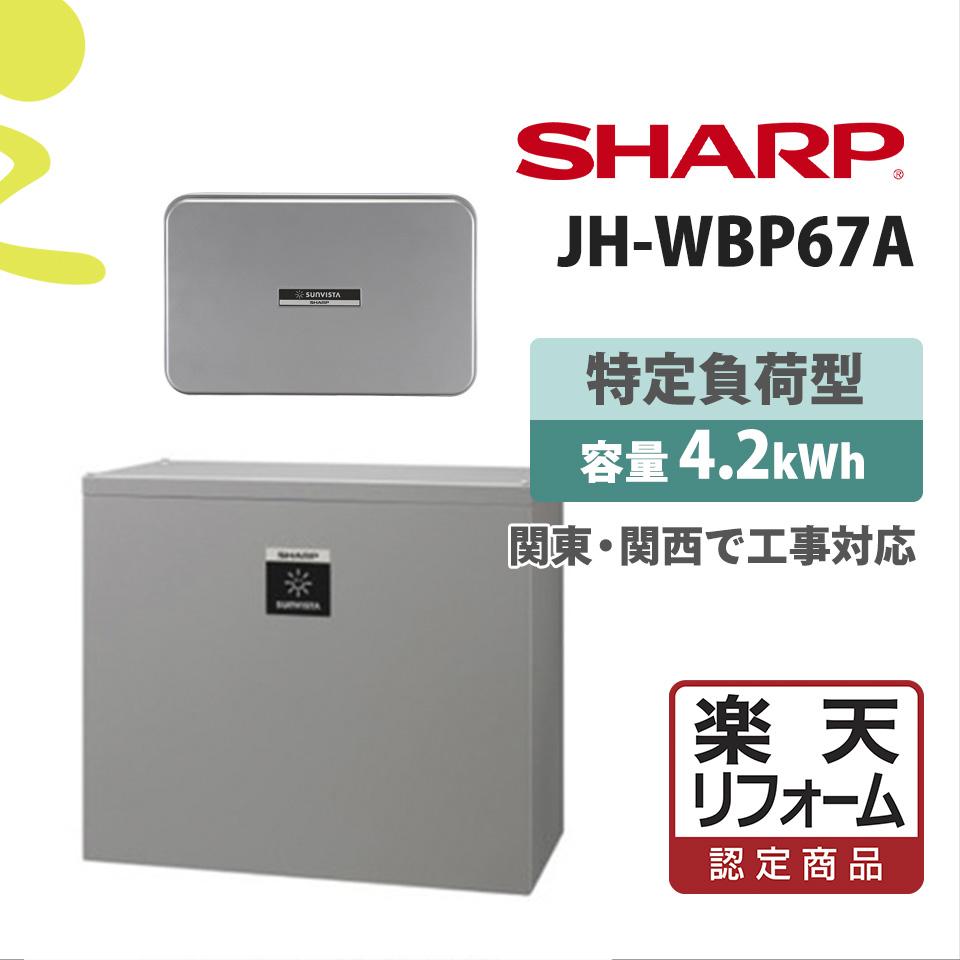 マラソン中P最大26倍7/11 01:59迄【リフォーム認定商品】価格問い合せ下さいJH-WBP67A 基本工事費込み 8.4kWhの屋内外 蓄電池 家庭用 リチウムイオン蓄電池 オール電化 シャープ パワコン4.2kW+JH-WB1821