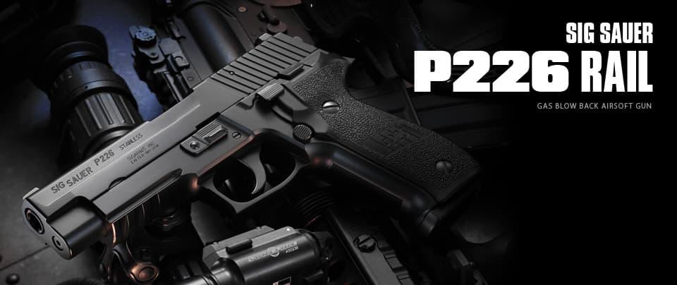【ハイスペックな軍用拳銃】東京マルイ ガスブローバック シグ ザウエル P226レイル★TOKYO MARUI エアガン トイガン