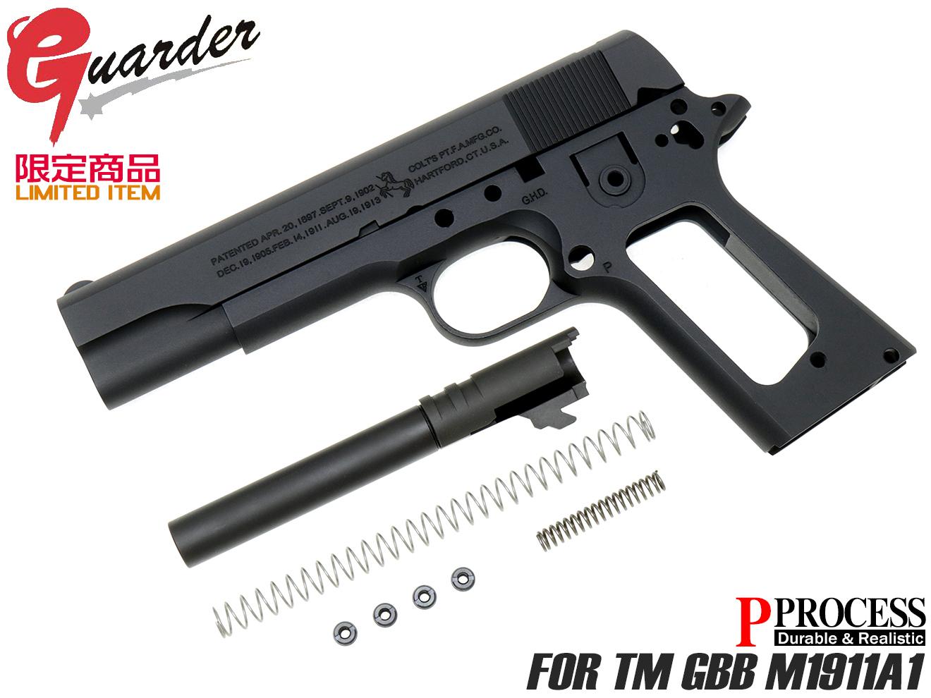 M1911-15(C)DG■【スライド/フレーム/バレル/スプリングセット】GUARDER(ガーダー) 強化パーツフルキット(M1911-15(C)DG)◆マルイM1911A1ガバメント