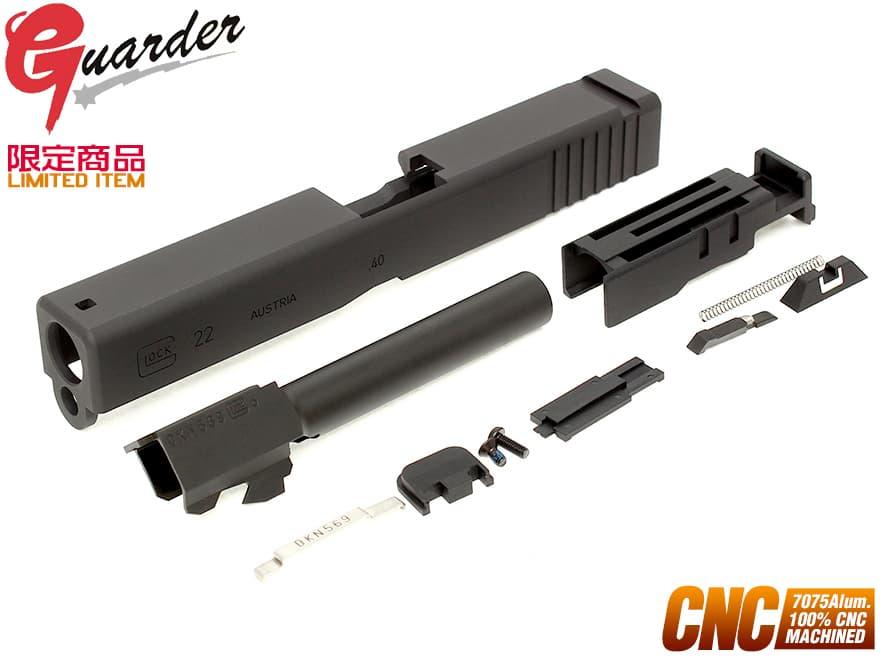 GLOCK-129(BK)■限定商品!GUARDER A7075 CNCスライドセット G22◆お得なキット スチールバレル/ブリーチ/リアサイトなど付属
