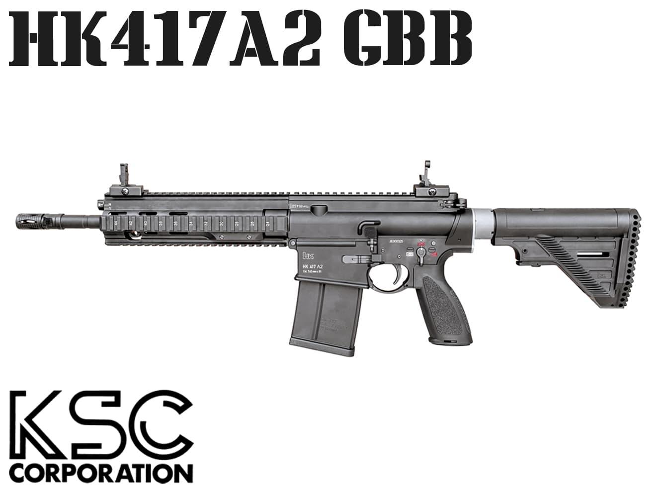 【送料無料】KSC ガスブローバック HK417A2◆ガスガン/GBB/リアルショック/バトルライフル/公認モデル/システム7