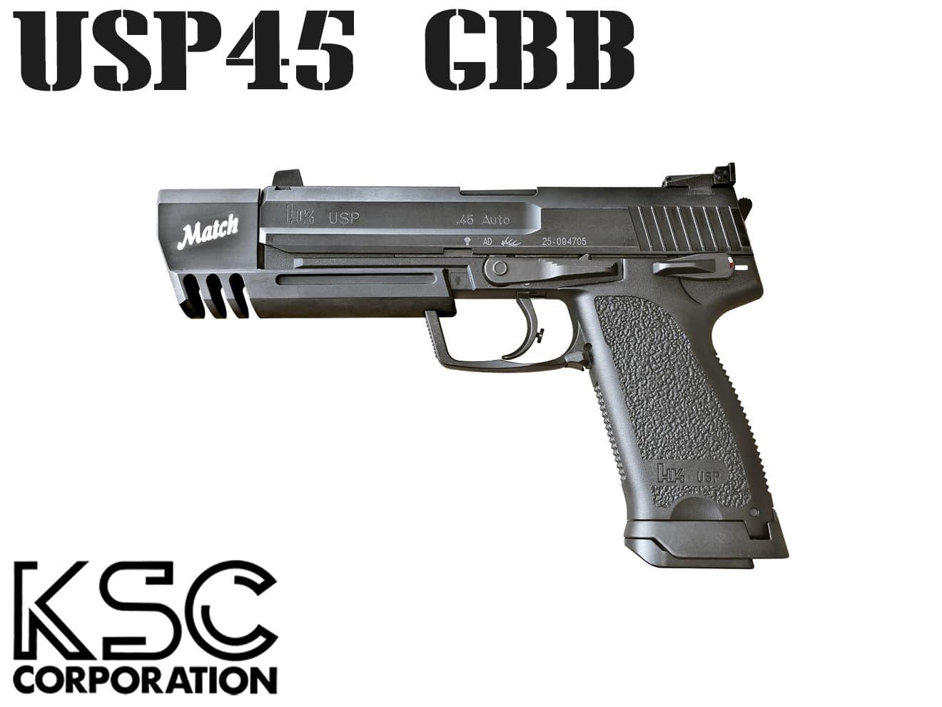 【送料無料】KSC ガスブローバック USP45 マッチ スライドヘヴィウェイト◆ガスブロ/GBB/HW/18歳以上対象