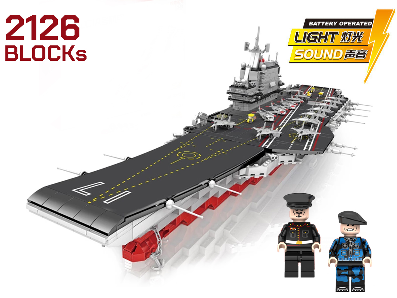 AFM 001A型航空母艦 2126Blocks ライブサウンド/モジューラル/ライトオン◆組みごたえ抜群 1/340スケール模型ブロック ミリタリー グッズ