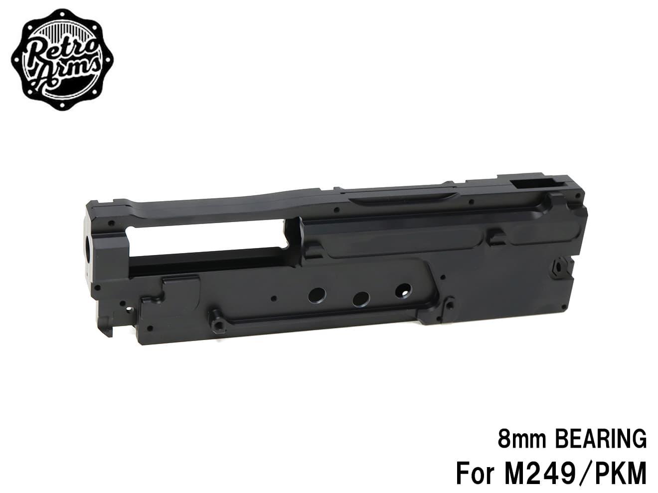 RETRO ARMS CNC ギアボックス for M249/PKM 8mmベアリング仕様◆電動ガン/メカボックス/ミニミ/A&K/ブラックアルマイト