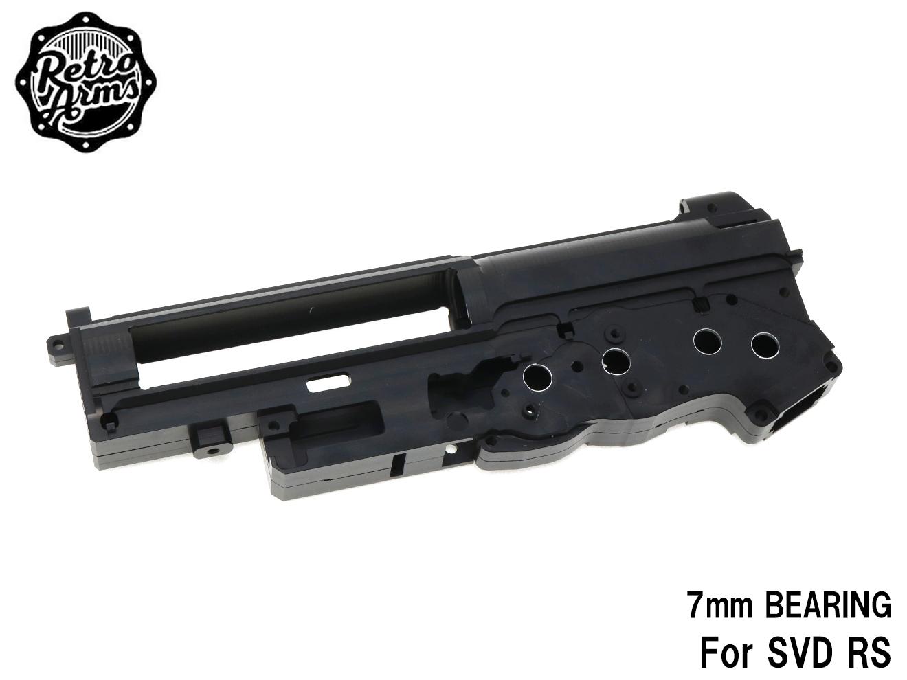 RETRO ARMS CNC ギアボックス for SVD RS QSC 7mmベアリング仕様◆電動ガン/メカボックス/ドラグノフ/REAL SWORD/ブラックアルマイト