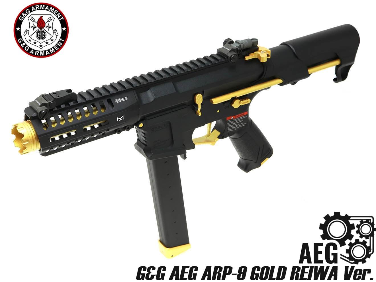 G&G 電動ガン ARP-9 GOLD REIWA Ver.◆送料無料/生産限定品/300丁/ハイレスポンス/AEG/シリアルナンバー/令和/海外製