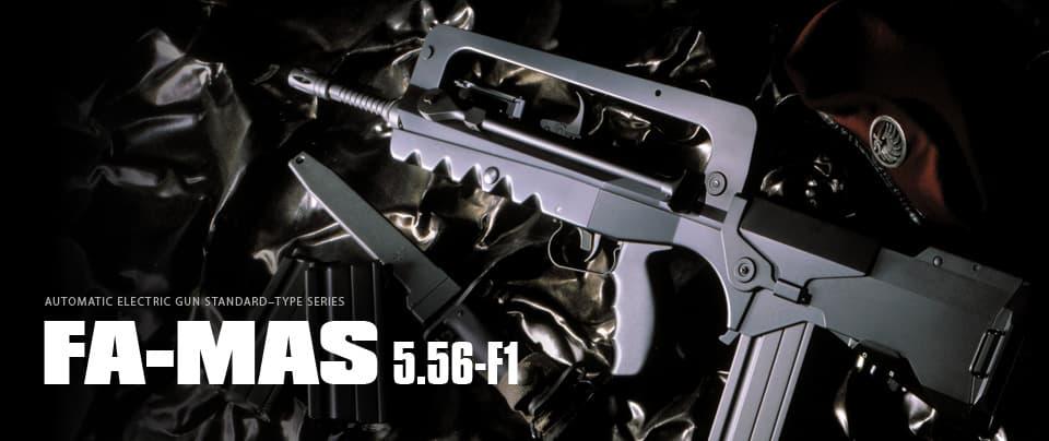 東京マルイ スタンダード電動ガン ファマス 5.56-F1★フランス制式銃 FA-MAS:ミリタリーベース