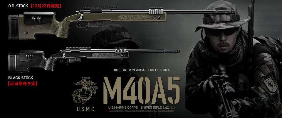 東京マルイ ボルトアクションエアーライフル M40A5 O.D.ストック エアガン エアーガン