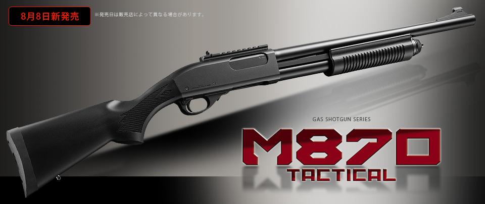 東京マルイ ガスショットガン&ガスグレネードランチャー M870タクティカル [エアガン/エアーガン/ガスガン]