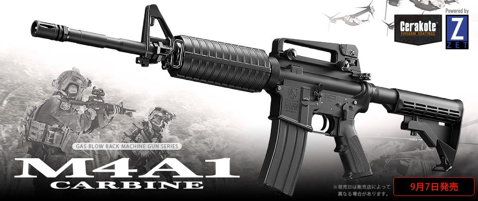東京マルイ ガスブローバック マシンガン M4A1 カービン [エアガン/エアーガン/ガスガン]