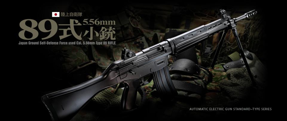 東京マルイ 電動ガン 89式5.56mm小銃 [エアガン/エアーガン]