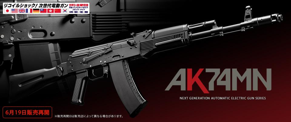 6/19出荷開始 東京マルイ 次世代電動ガン AK74MN [エアガン/エアーガン]