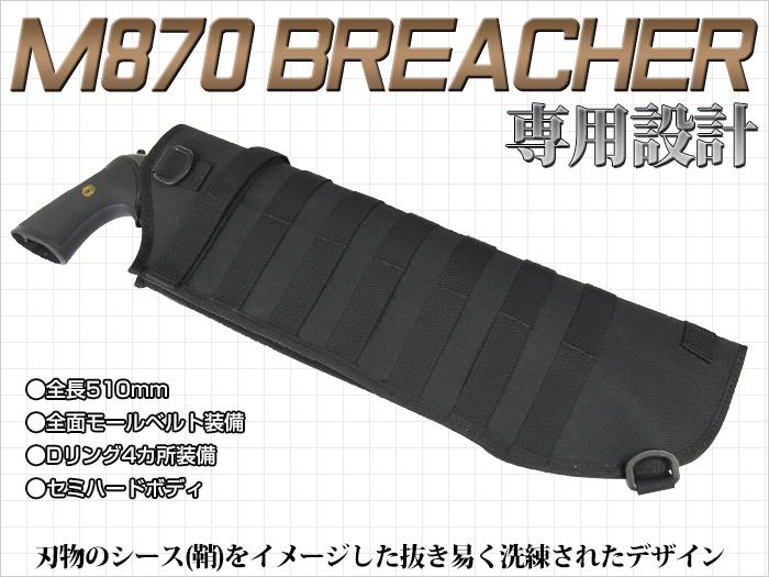 ライラクス Battle Style ショットガンシース ミドル for ブリーチャー BK(ブラック) エアガン エアーガン