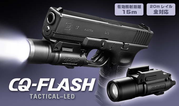 东京Marui CQ-FLASH(黑色)[气枪/空气癌]
