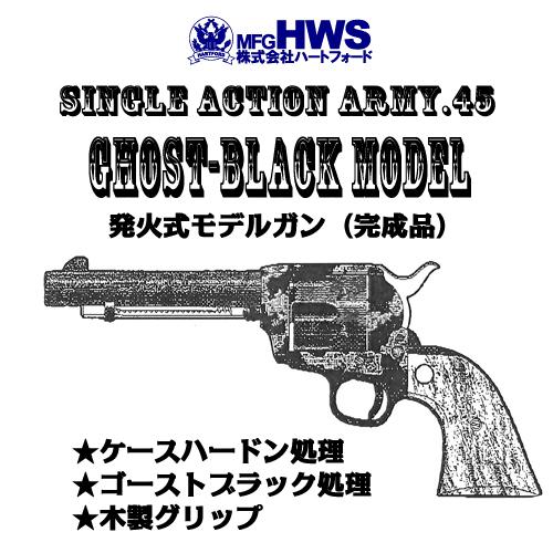 ハートフォード SAA.45 ゴーストブラック・モデル アーティラリー [エアガン/エアーガン/モデルガン]